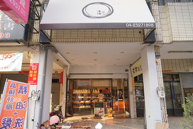 DSC04759 - 台中麵包店推薦│沐沐麵包款式樸實簡單,人氣王青葱麵包連不吃蔥的棒棒也愛吃