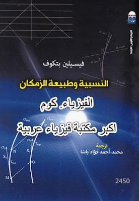 تحميل كتاب النسبية وطبيعة الزمكان pdf كامل برابط مباشر