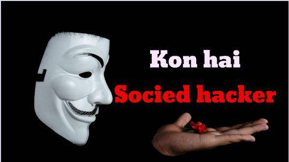 suicide hacker in hindi