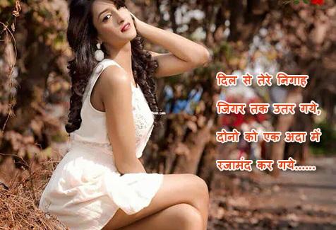 Dil रोमांटिक शायरी - Romantic Shayari