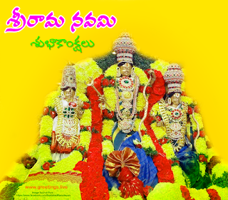 Telugu Sri rama navami wishes