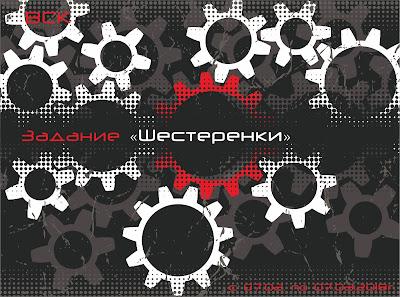 """Задание с ОЭ """"Шестеренки"""" до 7 марта"""