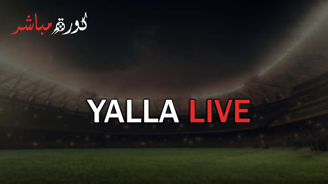 موقع يلا لايف | أهم مباريات اليوم بث مباشر Yalla live