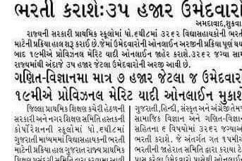 Vidyasahayak Bharti (6 to 8) Recruitment for 3262 Posts Provisional Merit Notification2018