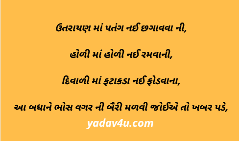 gujrati ma jokes chutkule