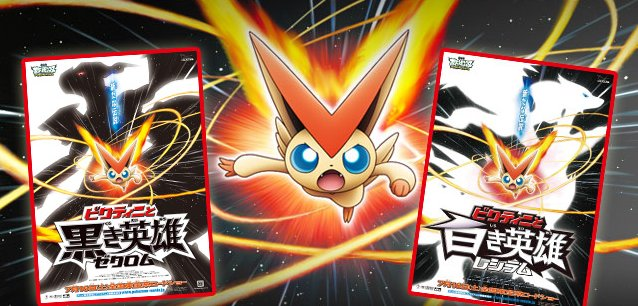 Download Pokemon Movie 14 White Victini And Zekrom Sub Indo