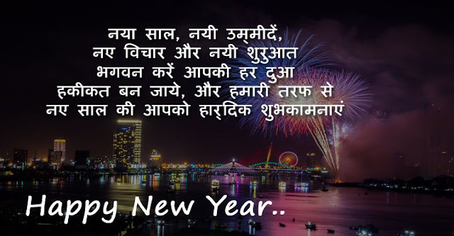 Happy New Year Love Quotes in Hindi
