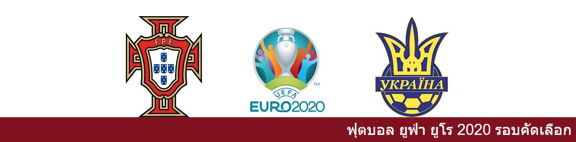 ทีเด็ดบอลสุดแม่น ระหว่างคู่ โปรตุเกส vs ยูเครน
