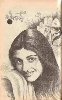 Chahaton Ka Andaz by Nabiya Naqvi Online Reading