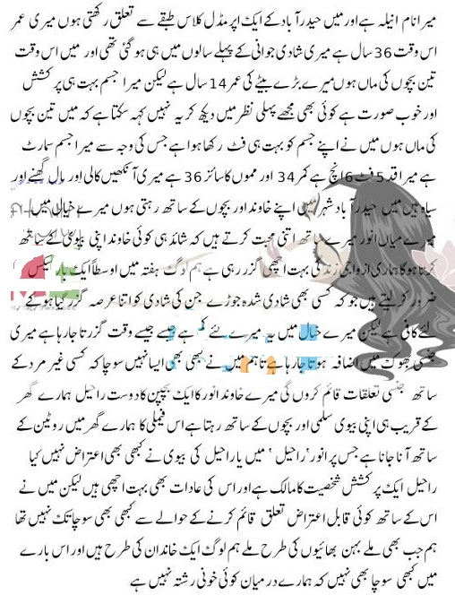 Sex story in urdu writing