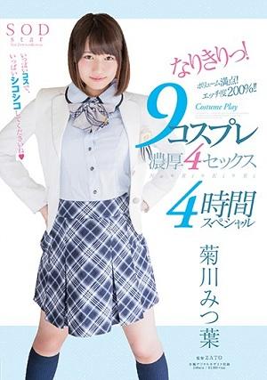 Kikkawa Michiba All Right!9 Cosplay Rich 4 Sex 4 Hour Special [STAR-791 Kikukawa Mitsuba]