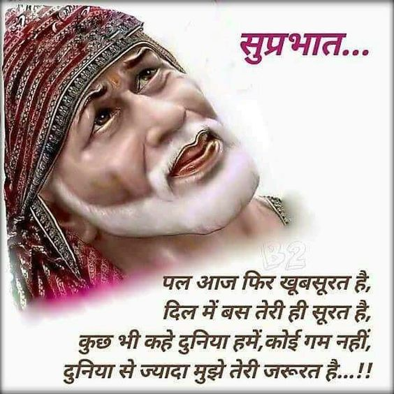Good Morning Sai Baba Photo in Hindi