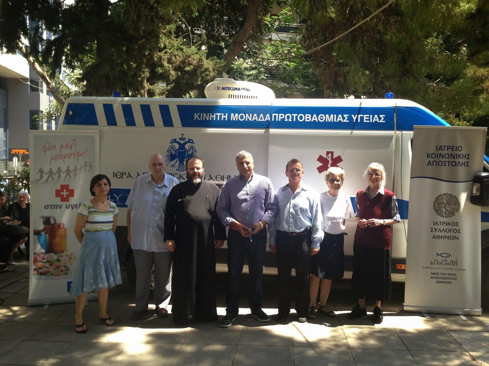 Στον Αγ. Χαράλαμπο Ιλισίων το Ιατρείο Κοινωνικής Αποστολής και ο ΣΚΑΙ για το Πρόγραμμα Υγείας της 3ης Ηλικίας