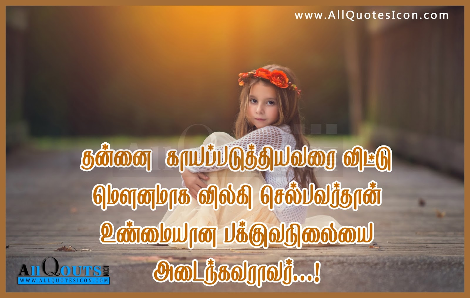 Friend Ship Quotes In Tamil