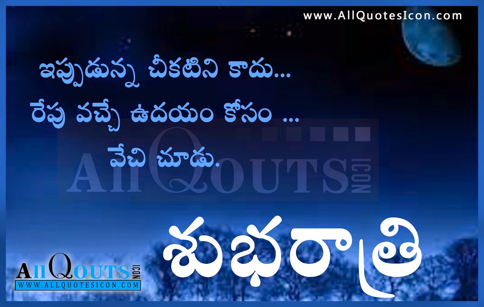 Love Quotes Good Night Telugu