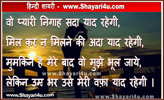 Read Love Shayari in Hindi