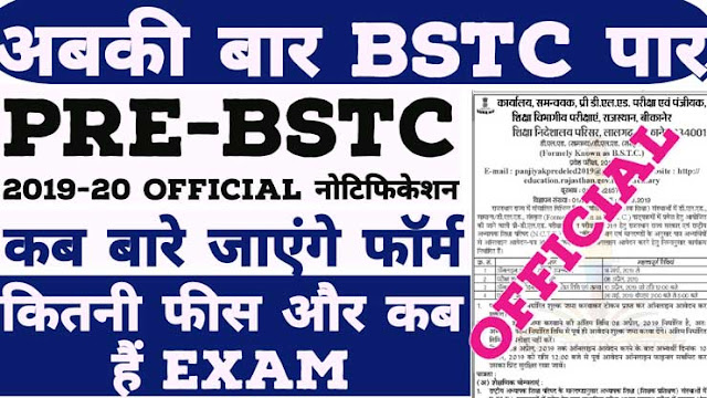 PRE BSTC 2019 OFFICIAL NOTIFICATION AND ONLINE FORM DATE