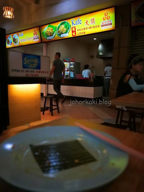 Penang-Char-Kway-Teow-Plaza-Sentosa-Johor-JB-大順檳城炒粿條