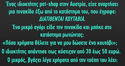 Συγκλονιστική η ιστορία ενός pet shop που σε πιάνει ανατριχίλα! Δείτε το βίντεο...