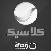 قناة روتانا كلاسيك بث مباشر