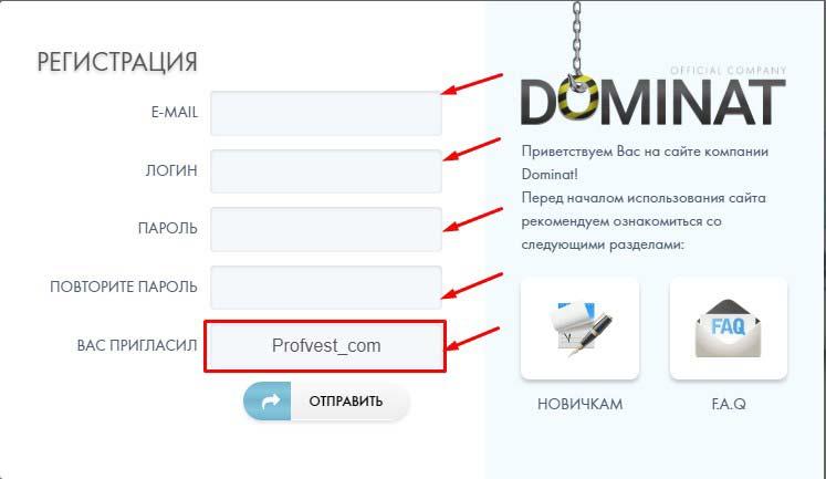 Регистрация в Dominat 1