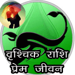 best hindi jyotish for vrishik rashi love life