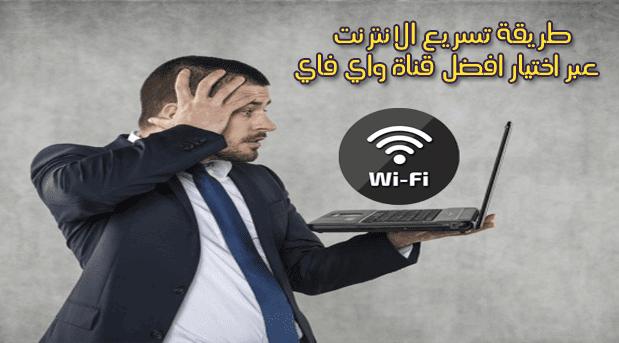 كيفية تسريع الانترنت عبر اختيار افضل قناة واي فاي على روتر خاص بك