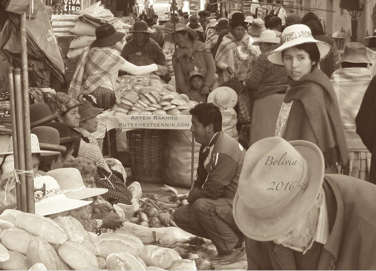 Рынок в Боливии