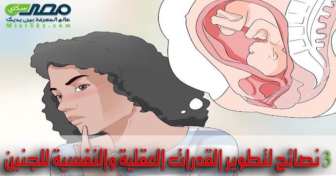 3 نصائح لتطوير القدرات العقلية والنفسية للجنين
