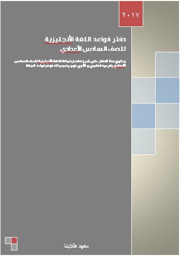 دفتر ملخص قواعد اللغة الأنجليزية للصف السادس الأعدادي ممتاز 2017