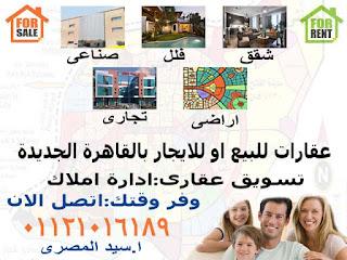 شقة للبيع بالمستثمرين الجنوبية التجمع الخامس القاهرة الجديدة 210م سوبر لوكس بسعر لقطة دور 3 بجوار النرجس