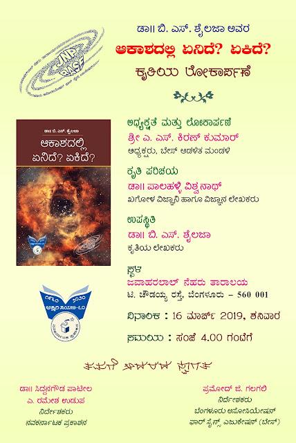 http://www.navakarnatakaonline.com/aakaashadalli-enide-ekide