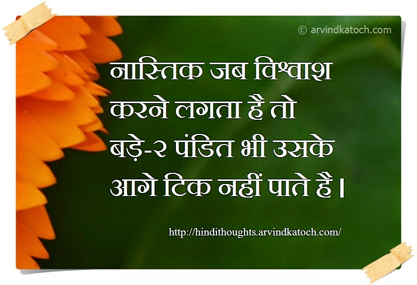 nonbeliever, atheist, priest, Hindi, Thought, Quote, Wallpaper,