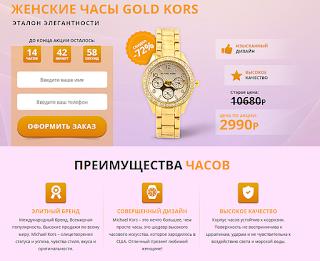 https://bestshopby.ru/goldkors/?ref=275948&lnk=2056805