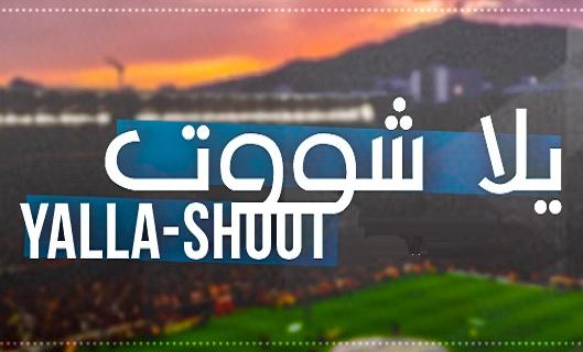 معلومات عن موقع يلا شوف الذي يقوم بعمل بث مباشر للمباريات