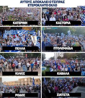 Tεράστιες συγκεντρώσεις σε 23 πόλεις για την Μακεδονία