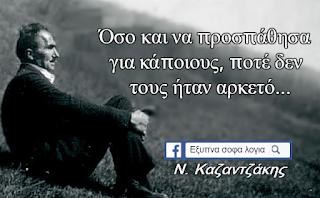Οι 40 ιστορικές φράσεις του Νίκου Καζαντζάκη