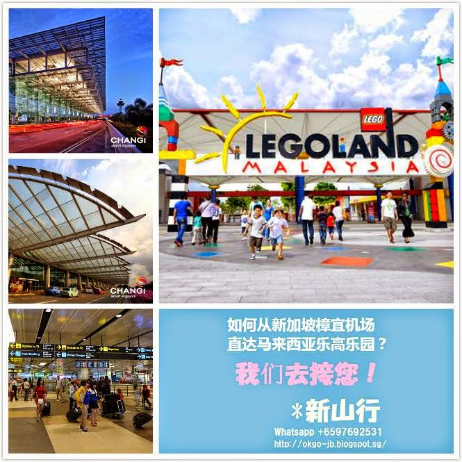 taxi service changi airport to legoland
