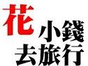 北海道富良野薰衣草+花田開花情報(更新2018年10月)