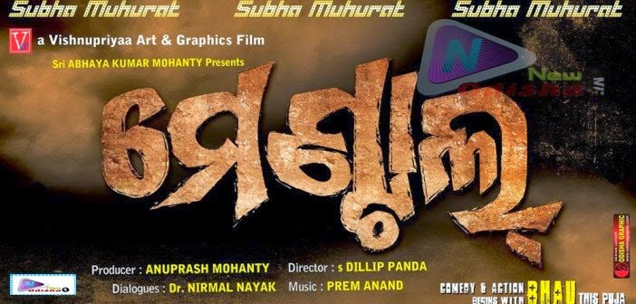 Odia film mp3 songs pk / Table 21 full cast and crew