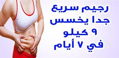 ريجيم ينقص وزنك 9 كيلو جرامات خلال 7 أيام
