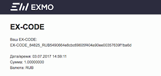 На указанный e-mail приходит автоматическое письмо с EX-CODE.