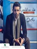 Fouad Abdulwahed 2016