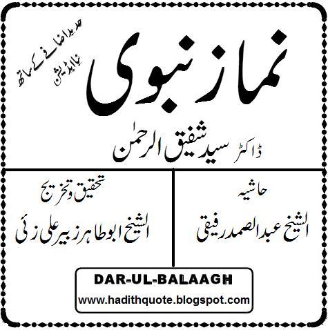 Namaz-e-Nabvi Urdu Book.pdf ~ Hadith Quote