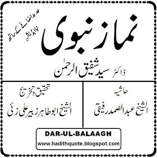 Writer Imam Mohiuddin Abi Zakaria Bin Sharaf Nowawi