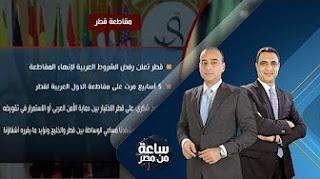 برنامج ساعة من مصر حلقة الاحد 2-7-2017