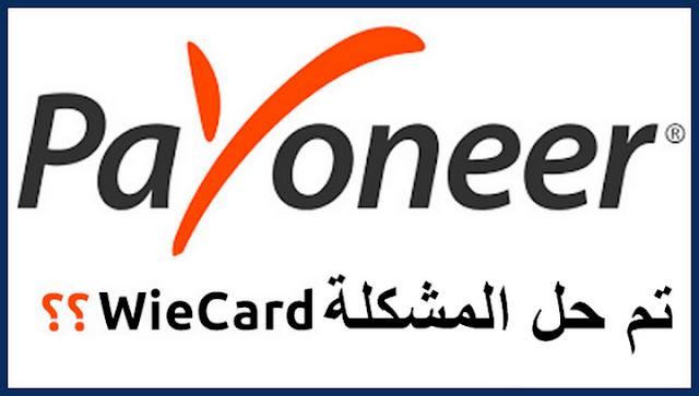 خبر سار لكل مستخدمي بطاقة Payoneer تم حل مشكلة مع شركة Wirecard
