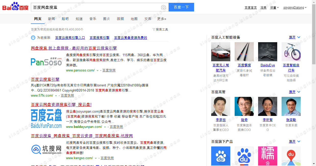 How to find Baidu Cloud Search site easily 02