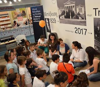 ΔΕΛΤΙΟ ΤΥΠΟΥ: Οι Δημοτικές Βιβλιοθήκες Κατερίνης & Κορινού συμμετείχαν στη 14η Διεθνή Έκθεση Βιβλίου Θεσσαλονίκης