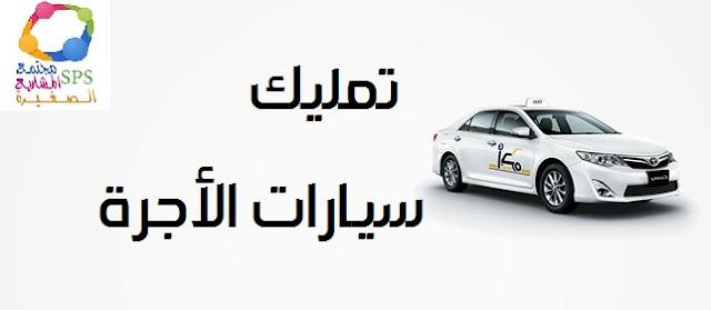 برنامج تمليك سيارات الاجرة، عبد اللطيف جميل، باب زرق جميل